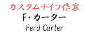 F・カーター【Fred Carter】